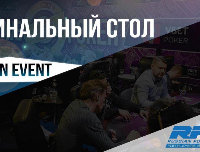 Russian Poker Tour в Минске   Финальный стол Главного События (Main Event) за $990