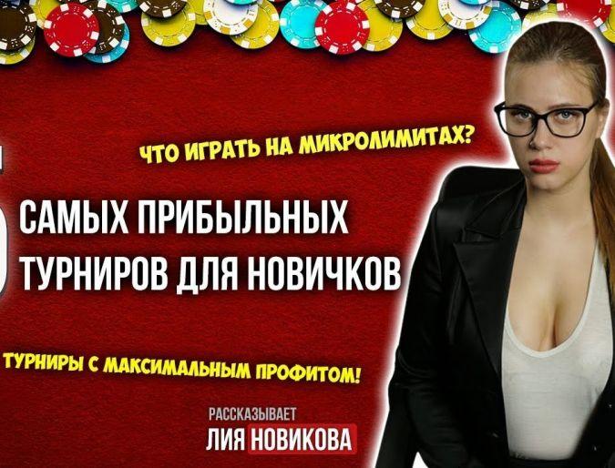 5 самых прибыльных турниров для игры на микролимитах от Лии Новиковой