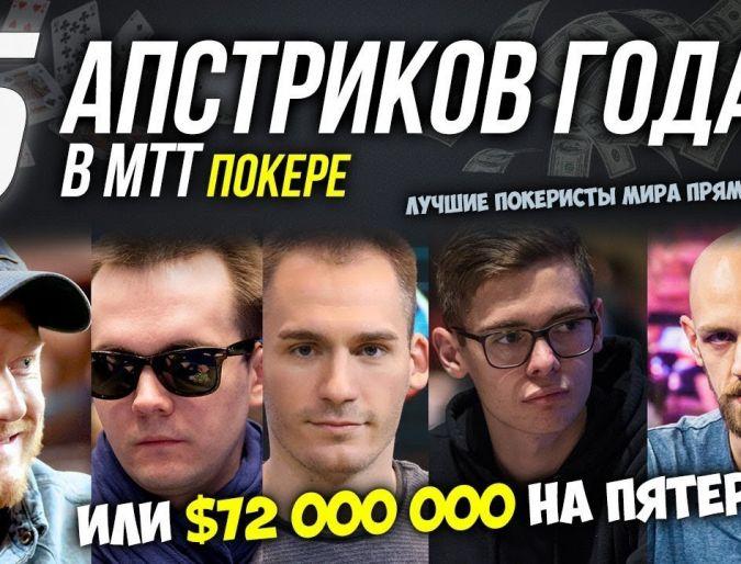 ТОП 5 Самых крутых покерных апстриков года или $72 000 000 на пятерых