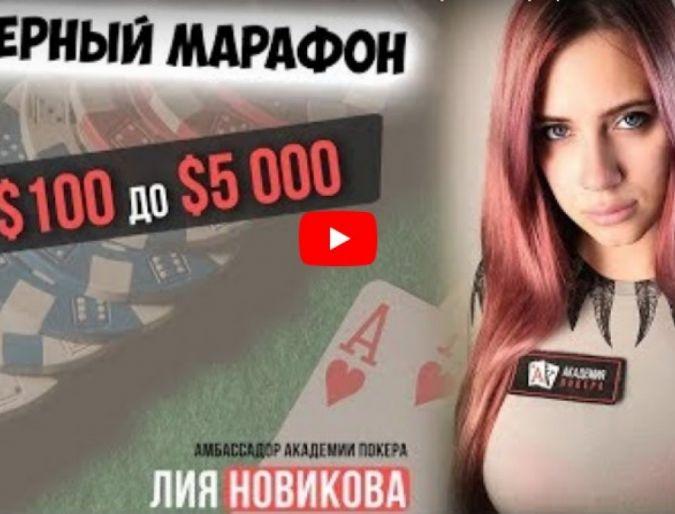 Cо $100 до $5 000 вместе с Лией Новиковой   39 день покерного марафона - Br $3100