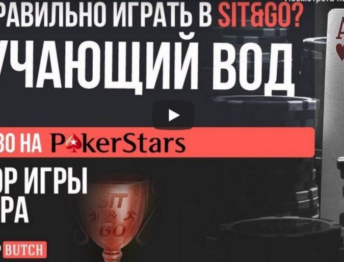 Sit&Go 9-max за $9 - $30 от Александра Butch или как играть SNG с максимальной прибылью?