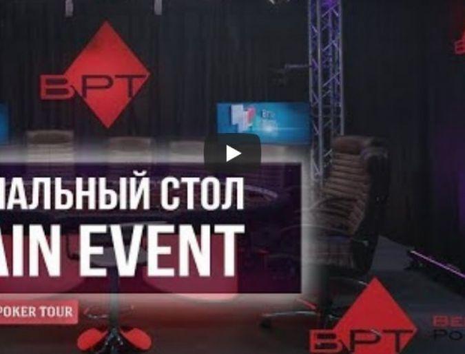 Belarus Poker Tour   Финальный стол турнира Main Event в Минске   $12 000 за первое
