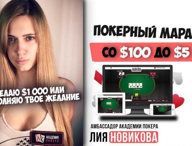 Берём планку в $1000 в прямом эфире или выполняю желание из чата   Покерный марафон до $5 000