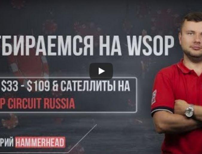 Отбираемся на WSOP Circuit Russia с гарантией $2 000 000   MTT за $33 - $109 & сателлиты на WSOP