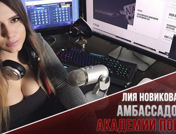 Лия Новикова - амбассадор Академии Покера!