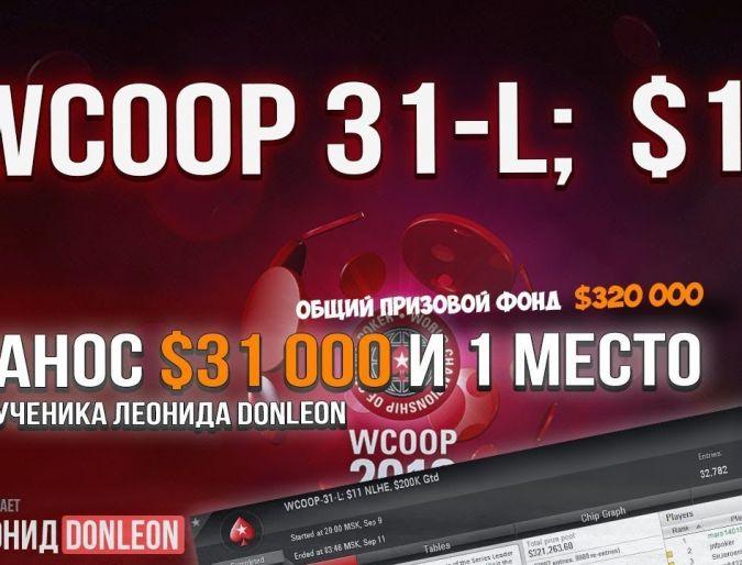WCOOP 2018 - $116 000 000 guaranteed   ЗАНОС ученика $ 31 000 и 1 место   Разбор раздач