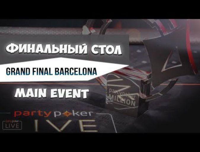 MILLIONS Grand Final Barcelona   Финальный стол MAIN EVENT €10 000   €1,400,000 за первое